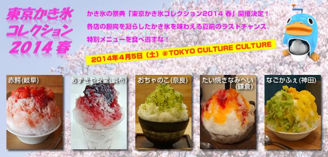 【昼夜2部構成】東京かき氷コレクション2014春の開催が決定