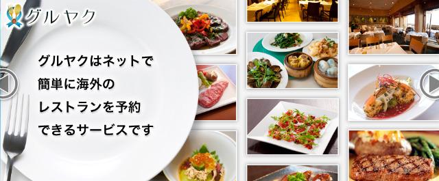 海外レストラン予約サイト, グルヤク