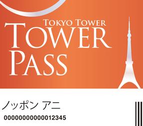 東京タワーに年間パスポート「タワーパス」が登場