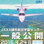 JAXA調布航空宇宙センター一般公開