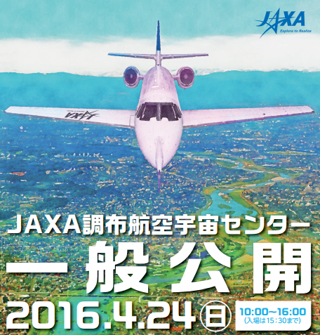 【4/24開催】JAXA調布航空宇宙センターの一般公開が決定
