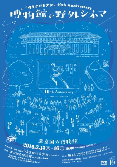 【7/15,16開催】『時をかける少女』10周年・東京国立博物館で野外上映イベント