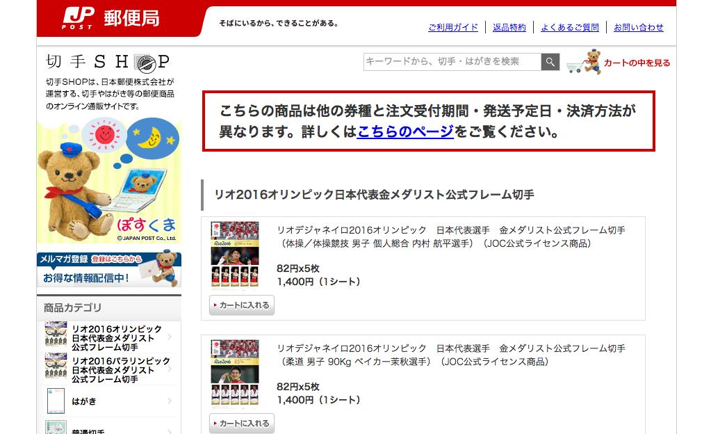 【リオ五輪】内村航平選手ら金メダリスト公式記念切手が日本郵政のオンライン通販サイト「切手SHOP」で販売中