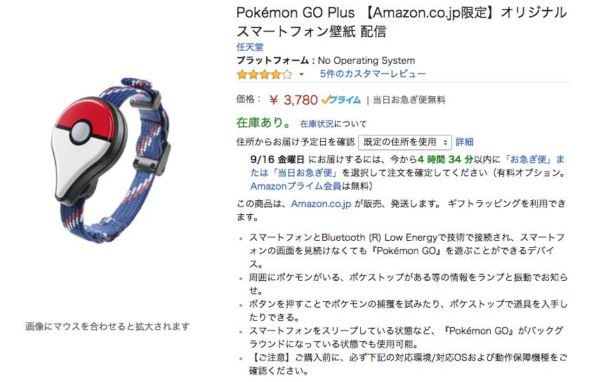 【ポケモンGO Plus】Amazonで販売開始、スマートフォン壁紙も配信