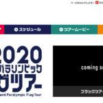 【東京都各市区町村で展示】東京2020オリンピック・パラリンピックフラッグツアーが開催!