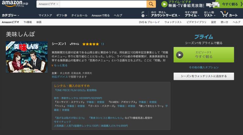 逃げるのか士郎!Amazonプライム・ビデオでアニメ『美味しんぼ』が見放題!