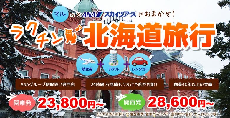 早い者勝ち!ANAで「さっぽろ雪まつり」に行こう!選べる札幌&近郊エリアのホテル!