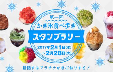 第1回かき氷食べ歩きスタンプラリー