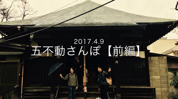 さんぽ動画「五不動さんぽ【前編】」を公開しました