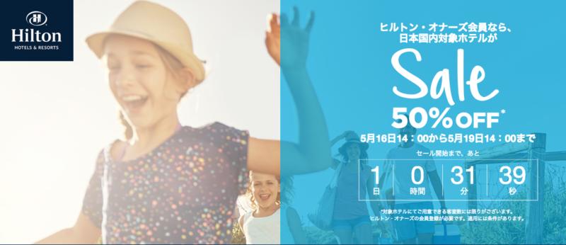 【ヒルトン会員限定で50%OFF!】夏休みはヒルトンホテルに宿泊しよう!