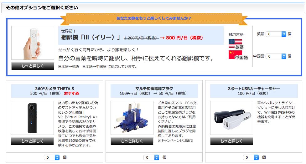 海外WiFiルーターレンタルのオプションに翻訳デバイス「ili(イリー)」