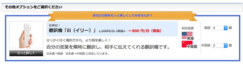 海外WiFiルーターレンタルのオプションに翻訳デバイス「ili(イリー)」が登場