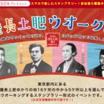 【10/22】薩長土肥ウオーク in TOKYOが開催!明治維新ゆかりの地を歩いて航空券や宿泊券を当てよう
