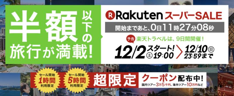 【12/2〜12/10開催】「楽天スーパーSALE」で半額以下のお得旅!時間限定クーポンをゲットしよう