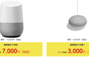 Google Home・Google Home Mini半額