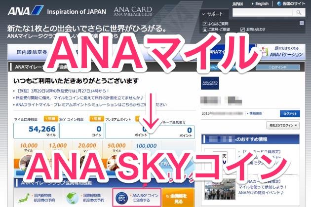 ANAマイルを「ANA SKYコイン」に交換して「旅作」で沖縄旅行を予約したよ