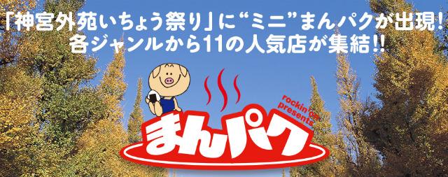"""フードフェス「まんパク」神宮外苑いちょう祭りに""""ミニ""""まんパクが出現!"""