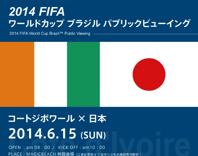 【2014ワールドカップブラジル大会】注目の6/15パブリックビューイングまとめ