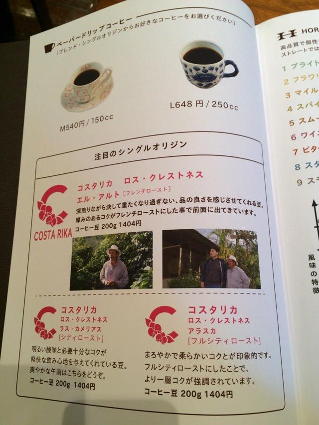 写真 2015-04-12 15 46 42HORIGUCHI COFFEE
