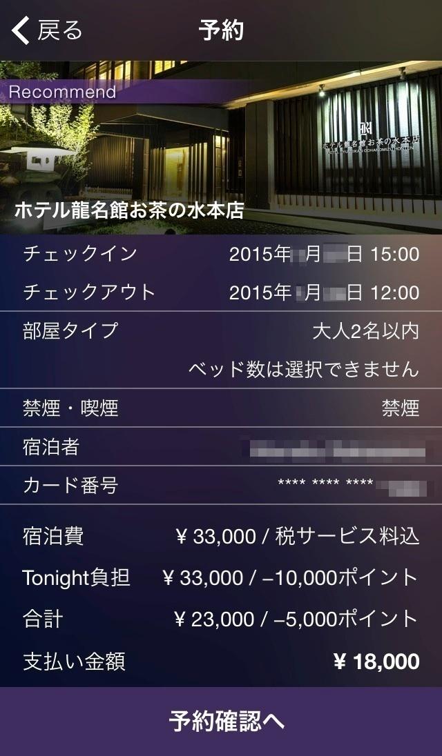 写真_2015-01-30_10_17_14__2_tonight_apply