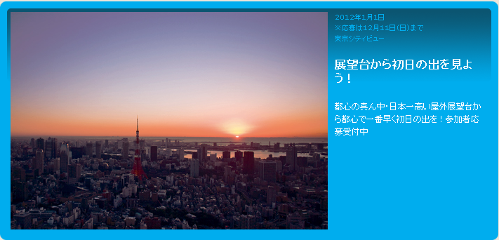 六本木ヒルズ 東京シティビューから初日の出を見よう!