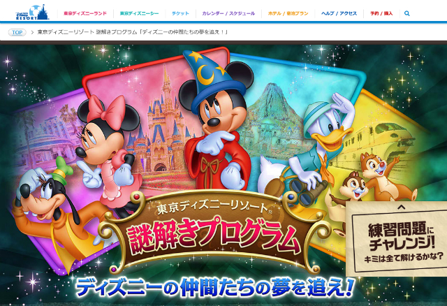 東京ディズニーリゾート 謎解きプログラム「ディズニーの仲間たちの夢を追え!」|東京ディズニーリゾート