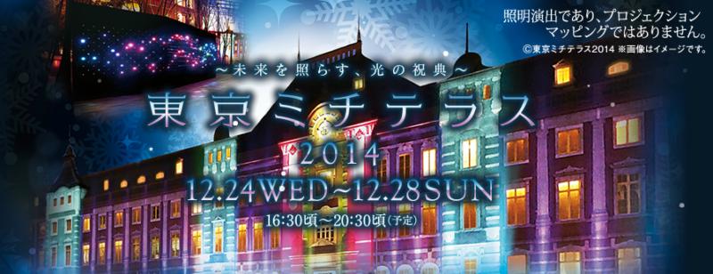 東京ミチテラス2014 公式ホームページ