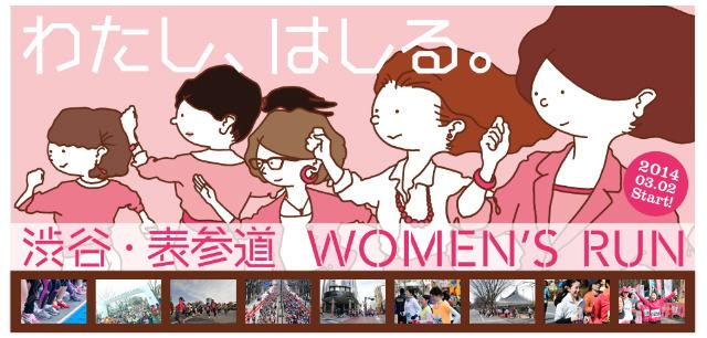 【女性限定】表参道を駆け抜ける「渋谷・表参道Women's Run」が3/2開催決定