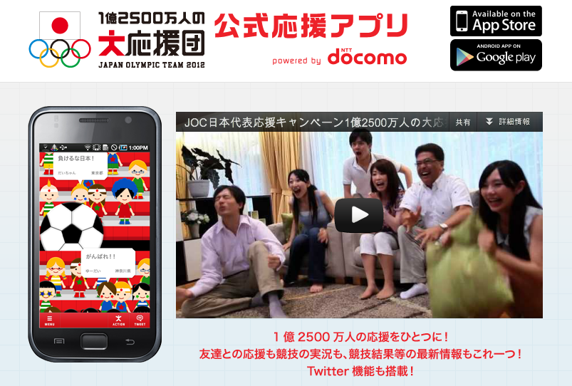 日本代表を応援しよう!ロンドンオリンピックJOC公式応援アプリ「1億2500万人の大応援団」