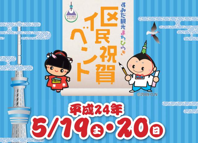 東京スカイツリー入場券が当たるスタンプラリーも!すみだ観光まちびらき「区民祝賀イベント」が今週末開催