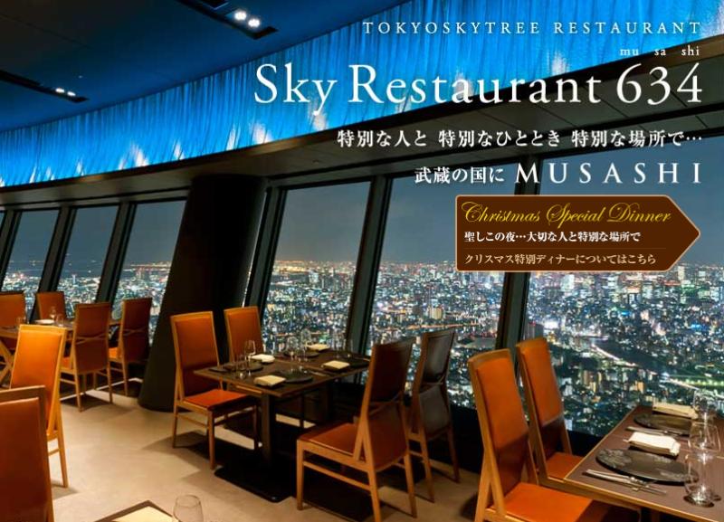 東京スカイツリー天望レストランがクリスマスディナーの予約受付を開始