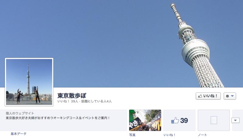 東京散歩ぽ FBページ