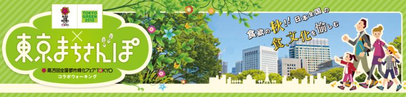 【10/27開催】東京のグルメタウンを巡るウオーキング大会「東京まちさんぽ」が参加者募集中