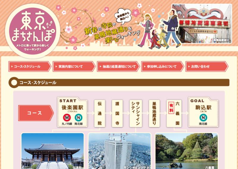 【1/26開催】東京まちさんぽ 新年第一弾は六義園や巣鴨地蔵通りを巡ります