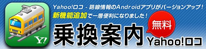 Yahoo ロコ   路線情報のAndroidアプリ「乗換案内 Yahoo ロコ」