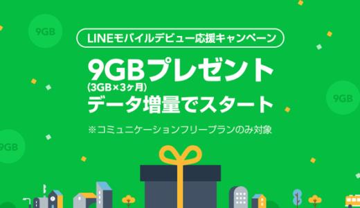 【LINEモバイル】3ヶ月連続で3GBデータ増量キャンペーンが3/31まで延長