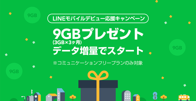 [LINE Mobile] XNUM XGB data increase campaign extended to XNUM X / X NUM X in XNUM X months in a row