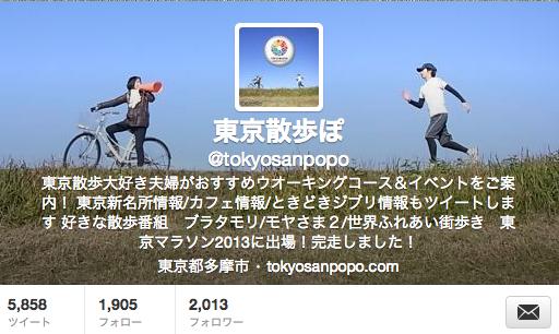 東京散歩ぽ tokyosanpopo さんはTwitterを使っています