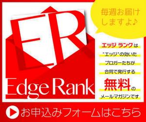 「Edge Rank」やってます