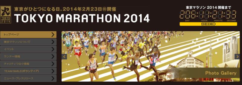東京マラソン 2014   東京がひとつになる日。