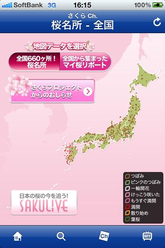 桜の見頃や桜吹雪が楽しめる日をメールで知らせてくれるスマホコンテンツ「ウェザーニュースタッチ」