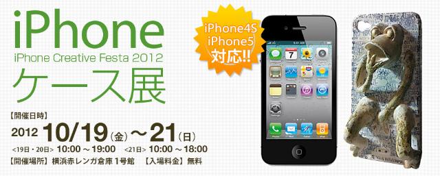 100名のアーティストが参加する「iPhoneケース展」が10/19〜21まで横浜赤レンガ倉庫にて開催