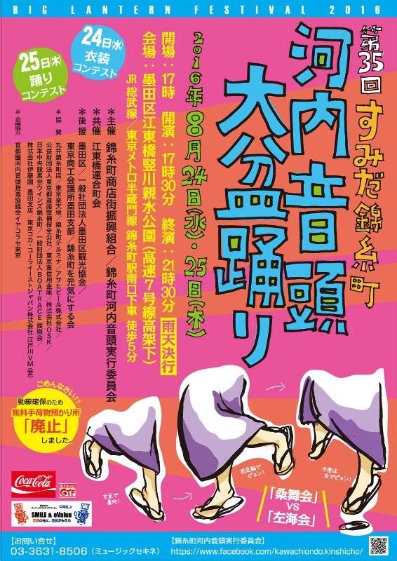 【河内音頭が東京で踊れる!】「第35回すみだ錦糸町河内音頭第盆踊り」が8/24,25の2日間開催