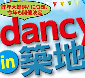 【10/12,13開催】東京の美食の名店が一同集結!「dancyu祭りin築地2013」