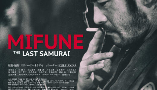 映画「MIFUNE: THE LAST SAMURAI」三船敏郎がスクリーンの外で見せた意外な素顔とは【PR】