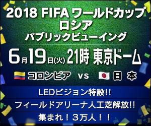【2018FIFAワールドカップ ロシア】東京ドームで日本初戦(コロンビア戦)パブリックビューイングイベントが6月19日(火)に開催