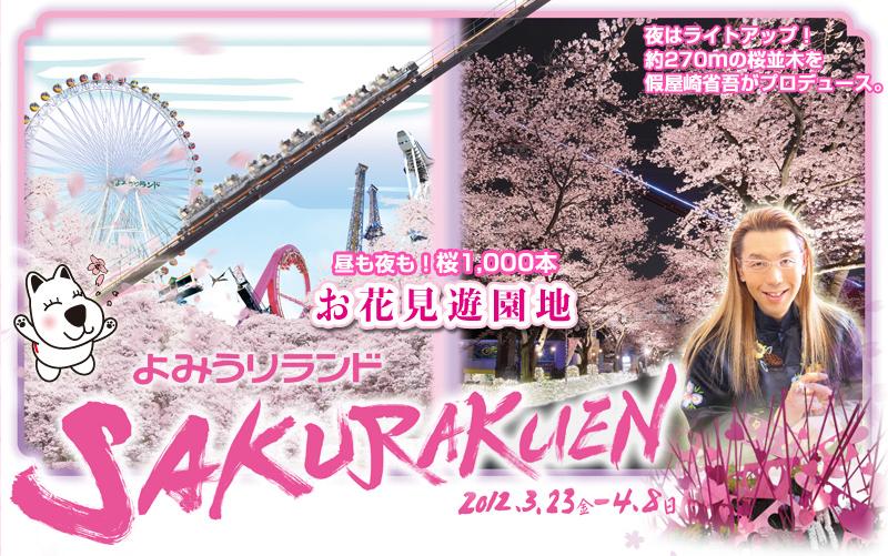 夜はライトアップ夜桜も!お花見遊園地「よみうりランドSAKURAKUEN」が開催