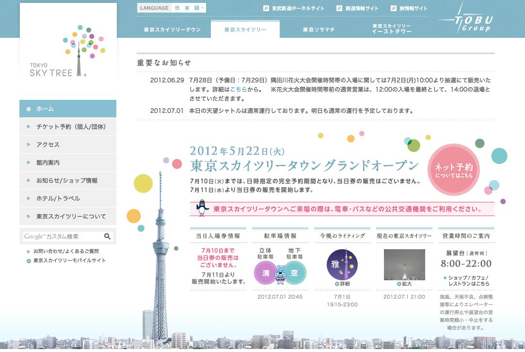 隅田川花火大会を見下ろそう!東京スカイツリーが特別入場券抽選販売の案内