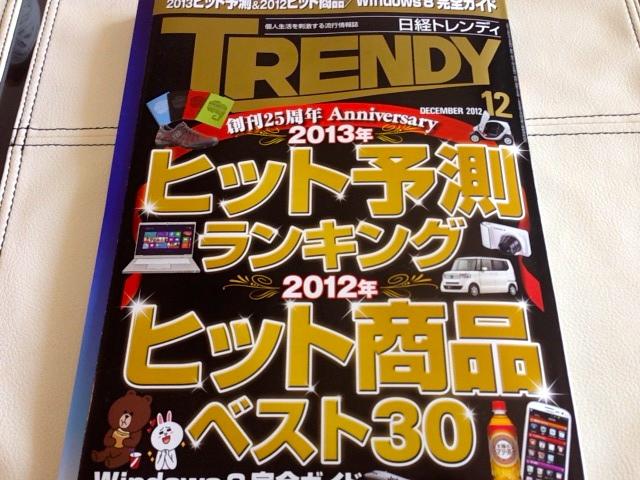 2013年ヒット予測1位は「歩く旅」!?