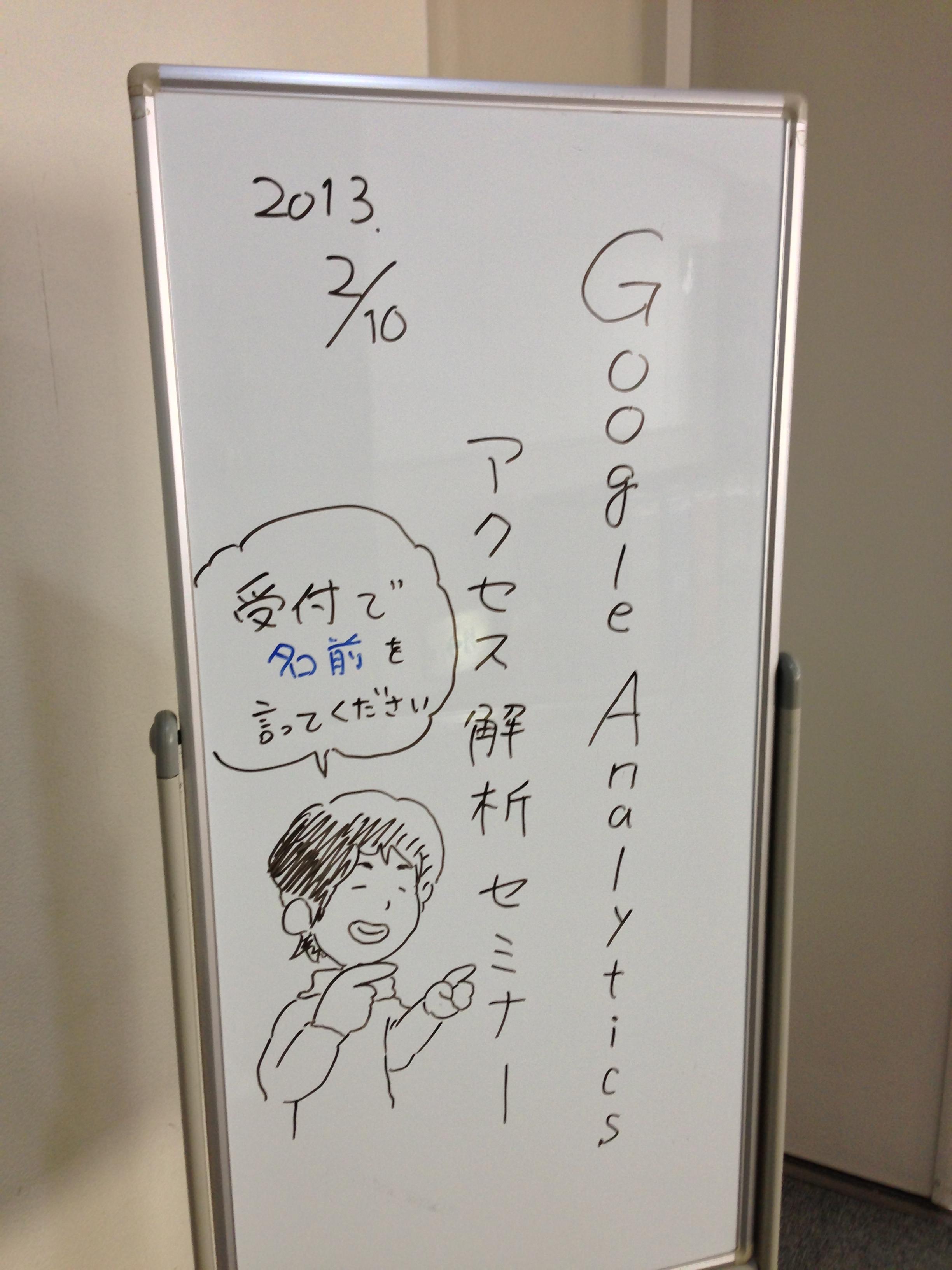 Google Analyticsアクセス解析セミナーに参加(週刊 東京散歩ぽ2/11)